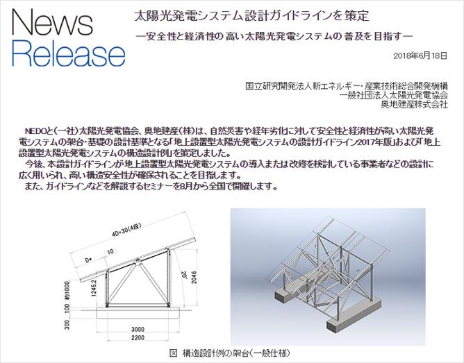 太陽光発電設備の設計基準改定とその後